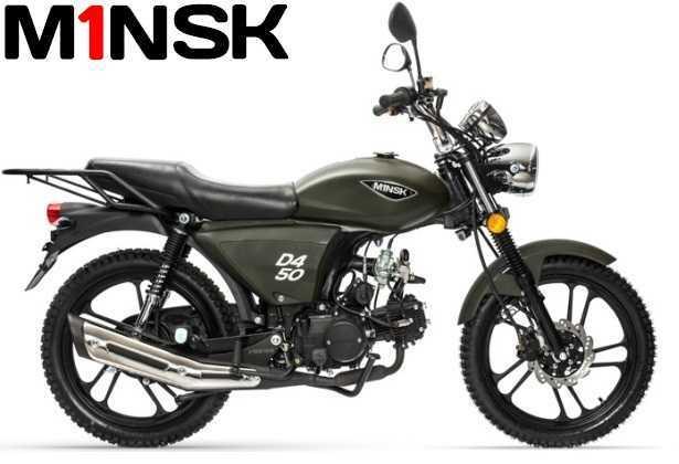 Минск D4 50 03