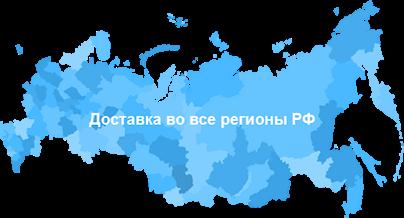 Доставка по всей России - карта